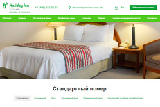 Сайт отеля Holiday Inn Moscow Tagansky