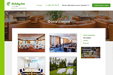 Сайт гостиницы Holiday Inn Moscow – Vinogradovo