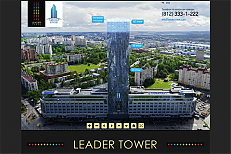Бизнес-центр LEADER TOWER